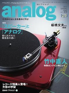 アナログ (analog) Vol.55