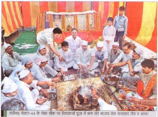 चंडीगढ़ सेक्टर-44 के लेबर चौक पर विश्वकर्मा पूजा में भाग लेते भाजपा नेता सत्यपाल जैन व अन्य