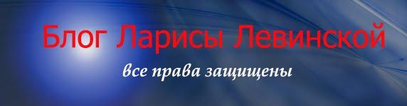 Блог Ларисы Левинской