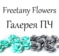 Галерея Freetany Flowers. ИЮНЬ 2019