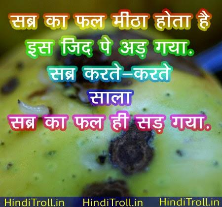 Hindi Funny Wallpaper Hindi Funny Quotes Photo - HindiTroll.in ...