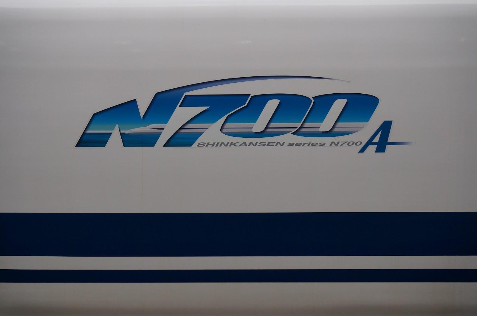 N700系改造車のロゴ