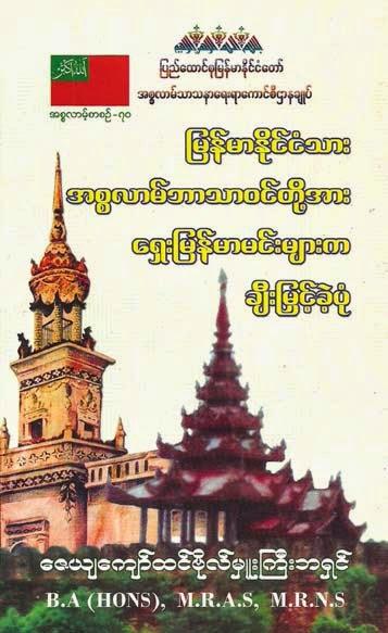 Myanmar Muslim by U Ba Shin F.jpg