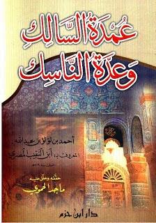 عمدة السالك وعدة الناسك في الفقه الشافعي - لابن النقيب pdf