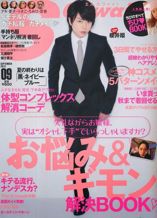 Scawaii (エスカワイイ) September 2013 Sakurai Sho (Arashi)  櫻井翔 (嵐)