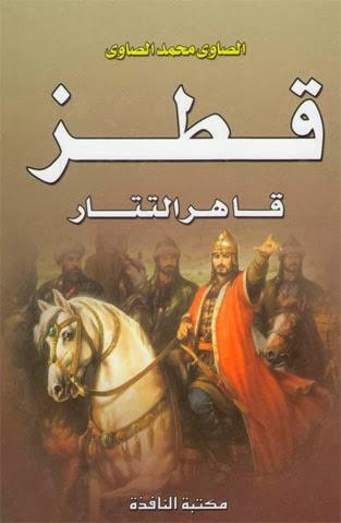قطز قاهر التتار - الصاوي محمد الصاوي pdf