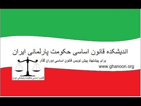اندیشکده قانون اساسی حکومت پارلمانی .........ایران