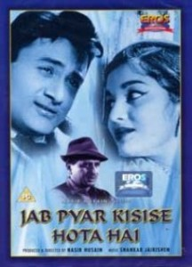 Download Old Hindi Movie Jab Pyar Kisi Se Hota Hai MP3 Songs