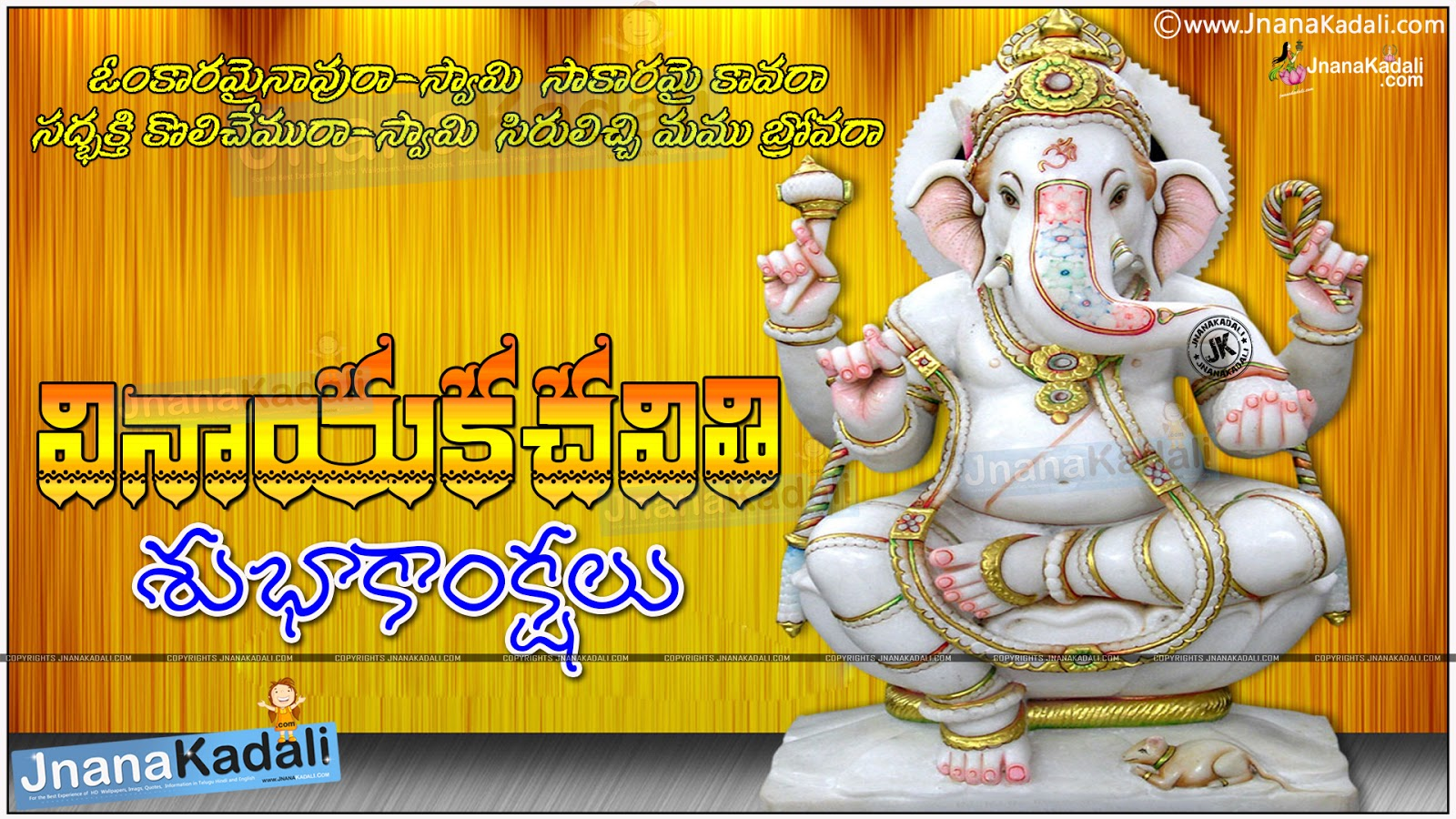 Ganesh chavithi quotes ganesh chaturthi telugu quotes and good messages wishes m4hsunfo