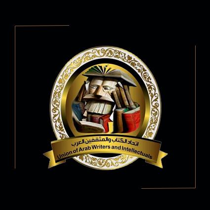 União Dos Escritores E Intelectuais Árabes - PARIS/FRANÇA