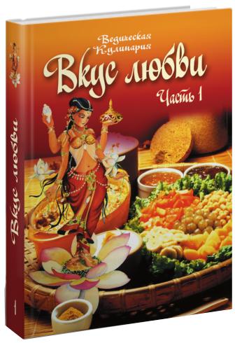 Бирюковская Л. Вкус любви. Часть 1. 2-е издание