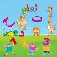 فلاش تعليمي رائع لأطفالنا ...نشيد الحروف الهجائية