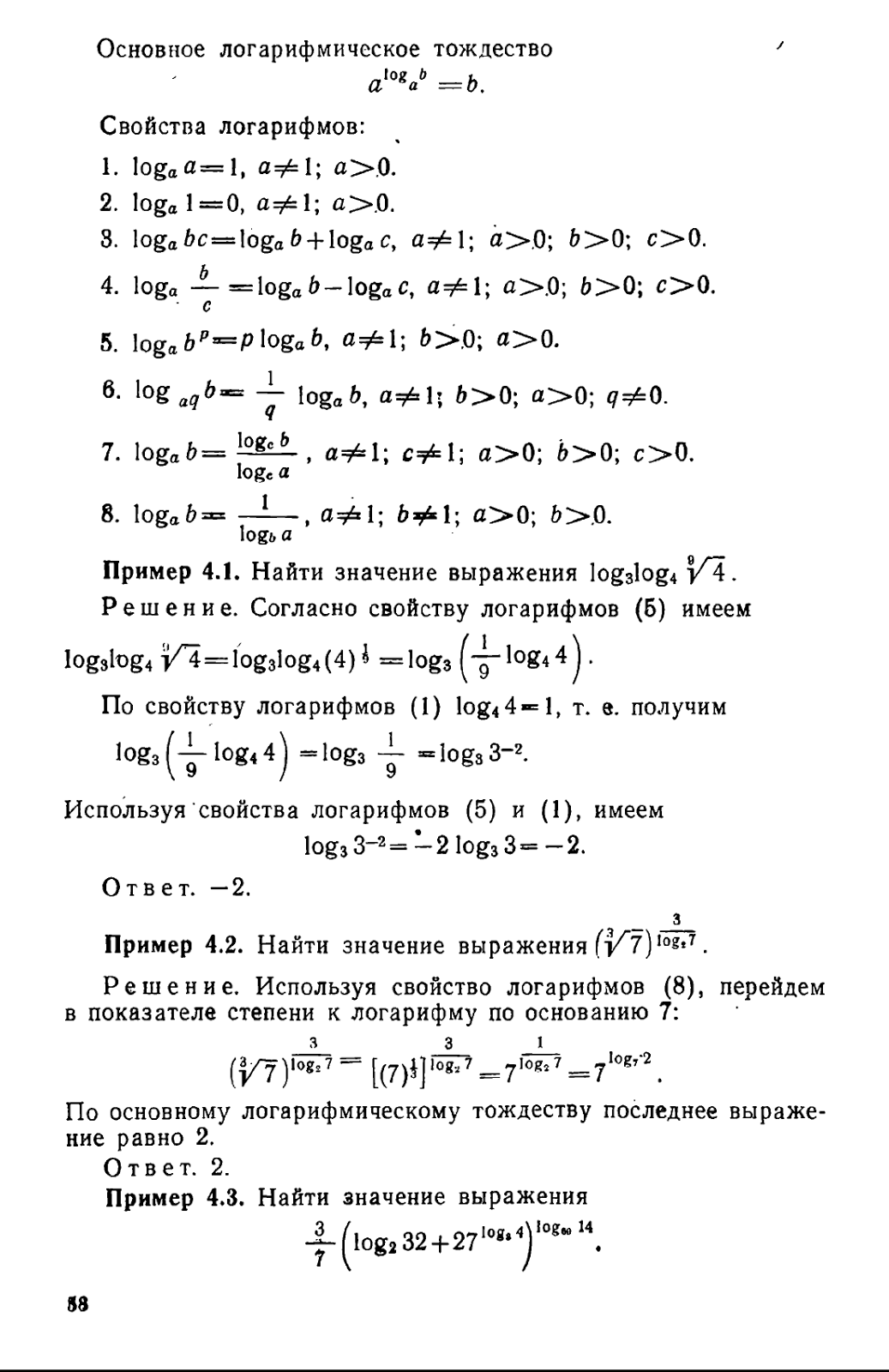 294Системы тренировочных задач и упражнений по математике гдз
