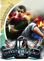 Watch 10 Endrathukulla (2015) DVDScr Tamil Full Movie Watch Online Free Download