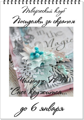 "+++Челлендж №41 ""Снег кружится..."" до 06/01"
