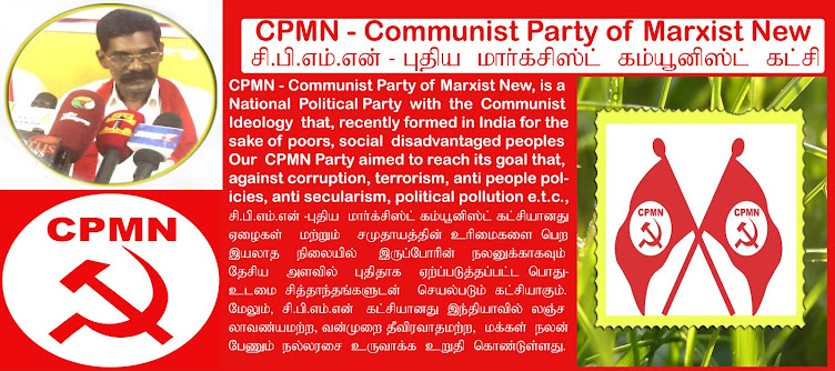 CPMN Communist India, Tamilnadu State, Villupuram District Party Function..