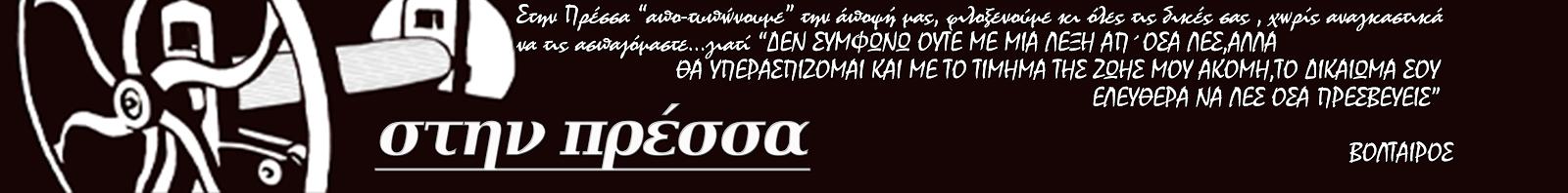 ΣΤΗΝ ΠΡΕΣΣΑ