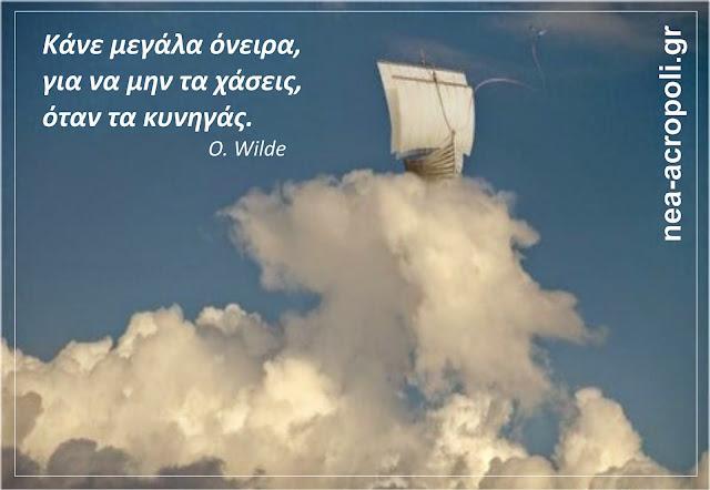 ΟΣΚΑΡ ΟΥΑΙΛΝΤ - Κάνε μεγάλα όνειρα για να μην τα χάσεις όταν τα κυνηγάς (Ρητά Νεα Ακροπολη)