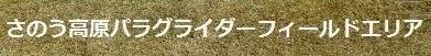 http://www.eonet.ne.jp/~alexjapan/