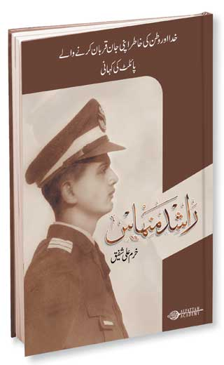 essay on rashid minhas in urdu Jahangir's world times (jwt): first of all, please tell us about your educational background noman mahmood (nm): i did matriculation and fsc (pre-engineering) from rashid minhas school ali pur later, i completed bsc in electrical engineering from uet, lahore, in 2013.
