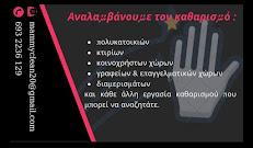 693-2236129/ ΥΠΗΡΕΣΙΕΣ ΚΑΘΑΡΙΣΜΟΥ ΤΡΙΠΟΛΗ
