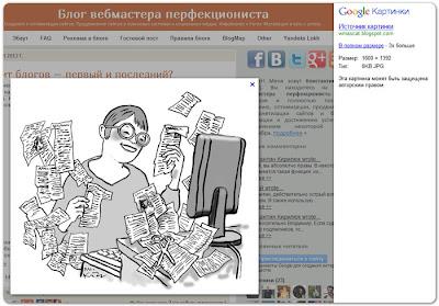 большая картинка сайта в базе данных Google