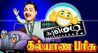 Kalyana Parisu Comedy   Semma Comedy