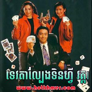 Tevada Lbaeng Tinfy I [01 End]
