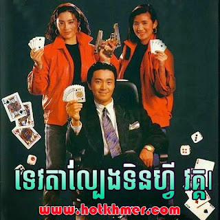 Tevada Lbeng Tnfy I HD [1 End] Chinese Movie Dubbkhmer