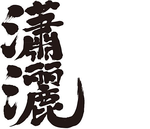 Elegant brushed kanji