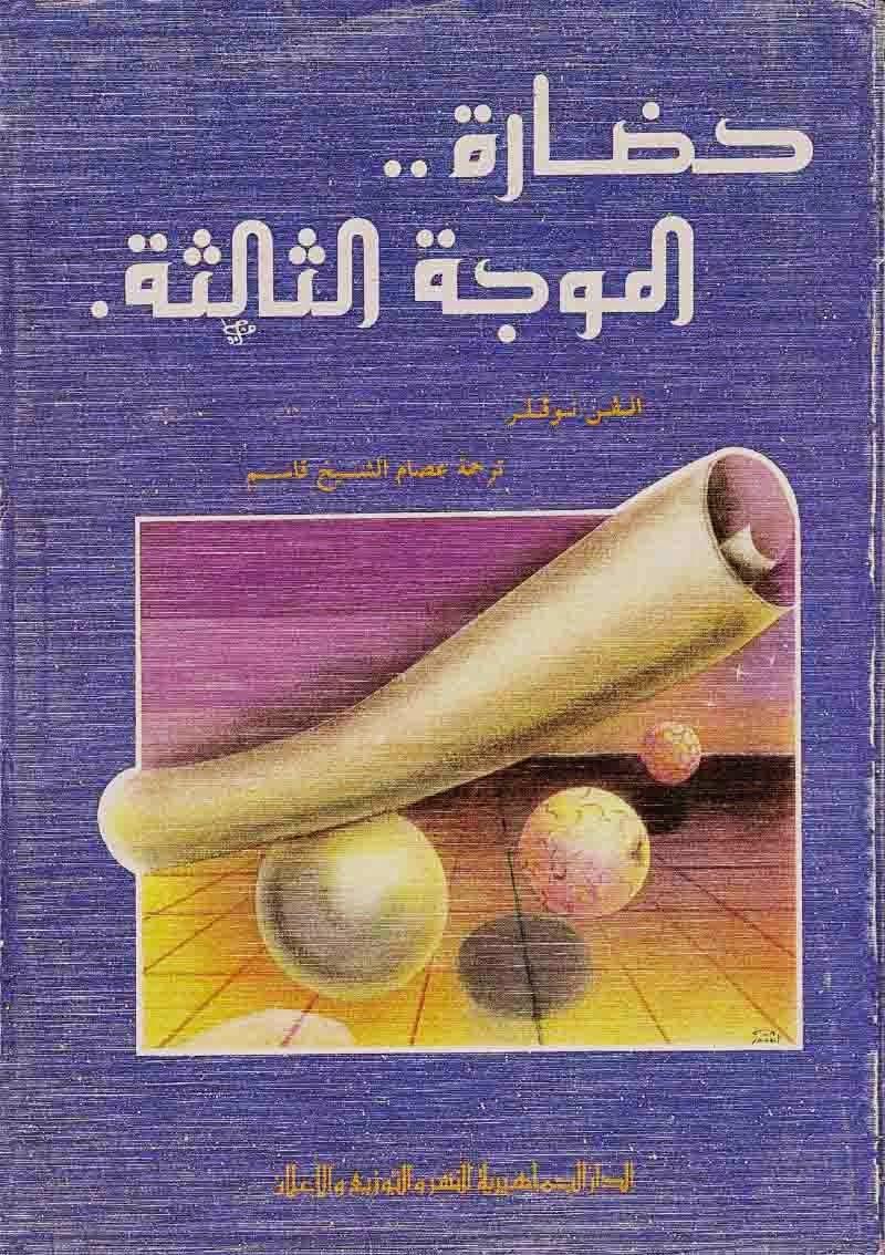 حضارة الموجة الثالثة - ألفن توفلر pdf