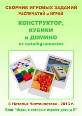 конструктор, кубики и домино
