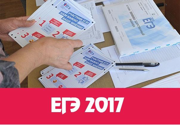 Изменения в ЕГЭ в 2017 году