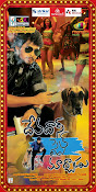 Devadas Style Marchadu Movie Wallpapers-thumbnail-16
