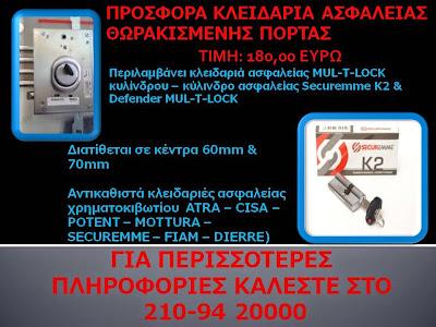 κλειδαριά ασφαλείας Mul-t-lock Los