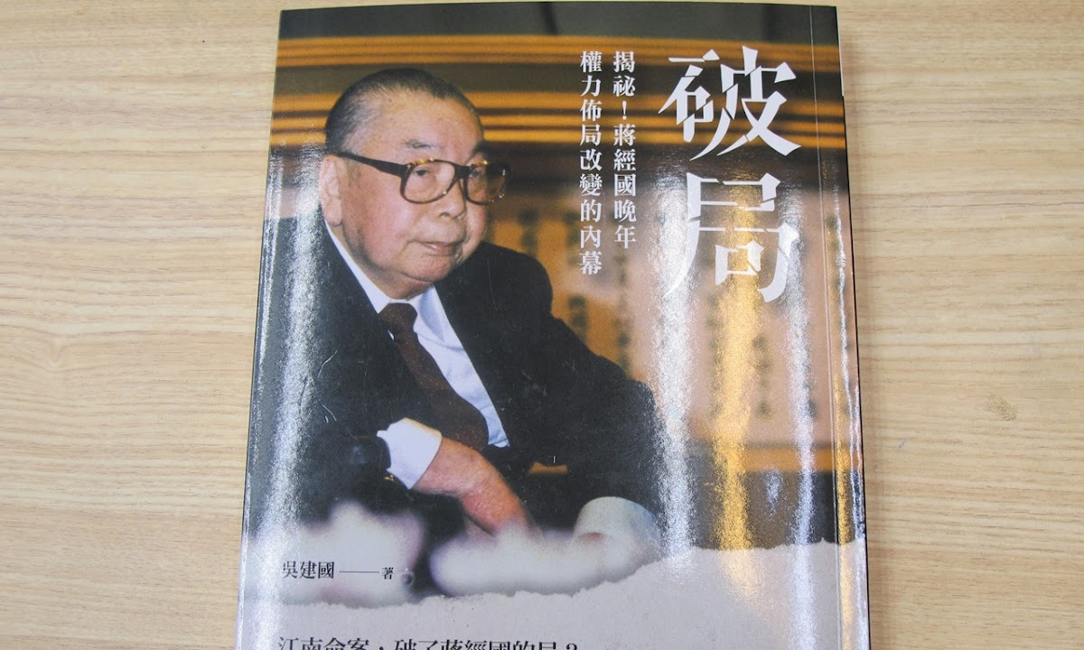 時報出版社出版的「破局」,裡面披露汪希苓決定制裁劉宜良的訪問。