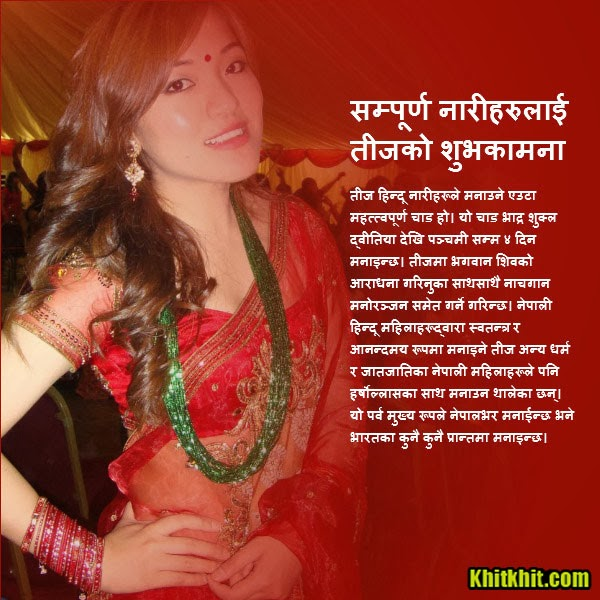 festival, Teej songs, Nepali Teej 2012, Samples Teej Greeting