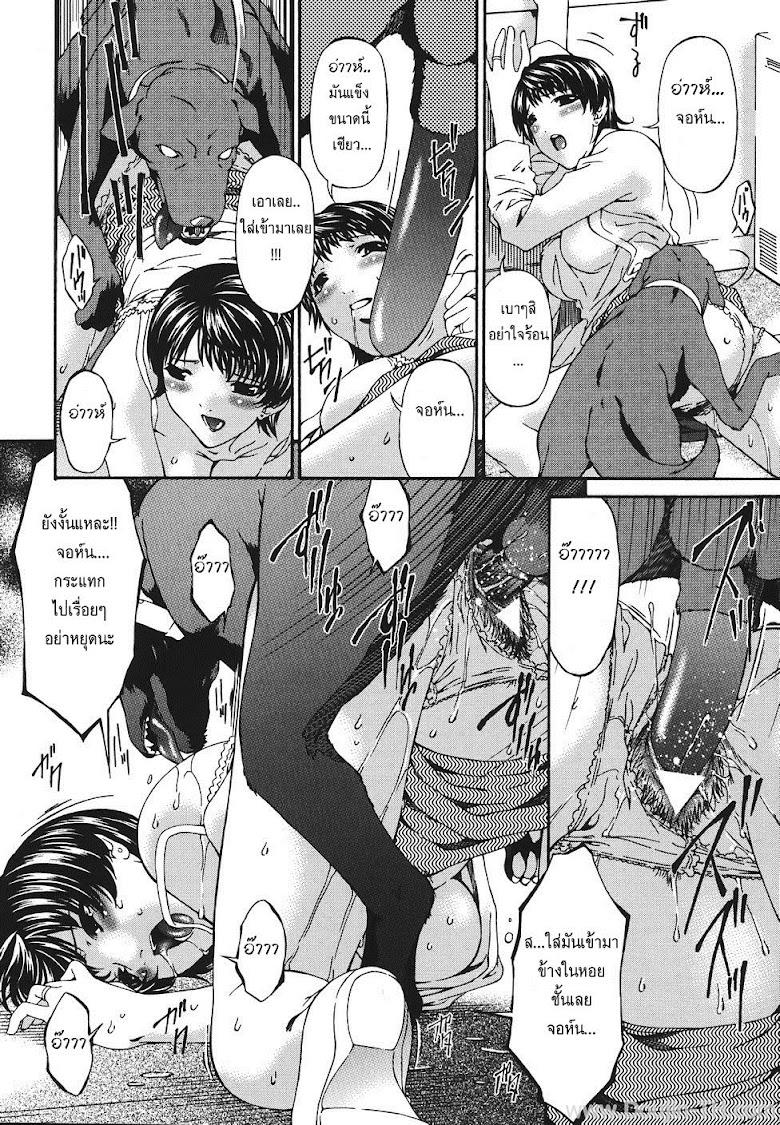 ความสัมพันธ์ต้องห้าม - เธอกับหมา - หน้า 4