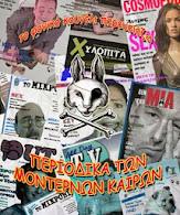 Περιοδικά των Μοντέρνων Καιρών(κλικ στην εικόνα)
