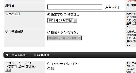 iPhone 5 ソフトバンクオンラインショップで本申込み