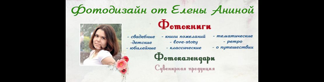 Дизайн фотокниг и календарей от Елены Аниной