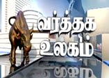 Sun News Varthaga Ulagam – 18-06-2013 Debt Plans