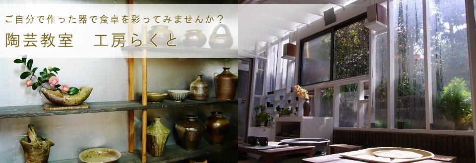 陶芸教室 工房らくと横浜