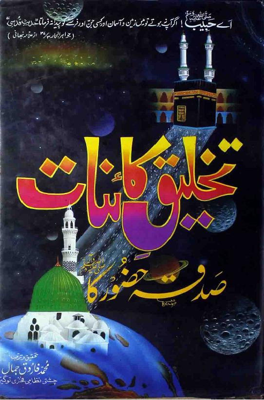 Takhleeq Qainat Sadqa Rasool(S.A.W)