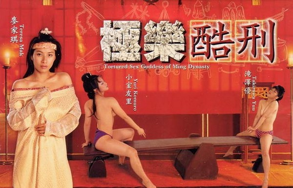 On his way, Ngai was attracted by Han, a showgirl from a sex torture show.