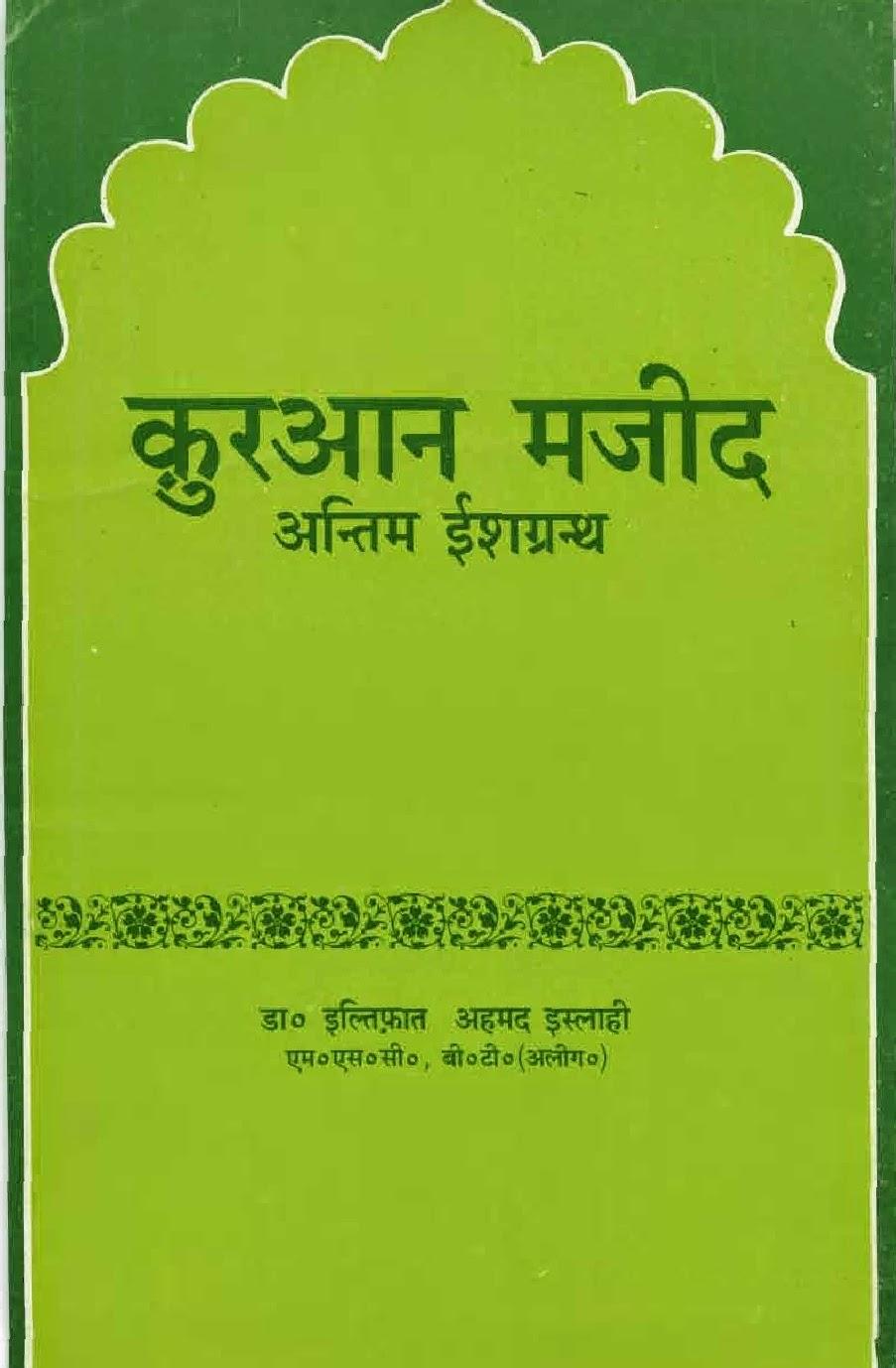 कुरआन मजीद:अंतिम ईशग्रंथ