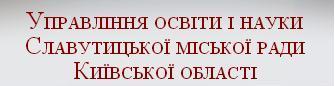 Славутицький відділ освіти