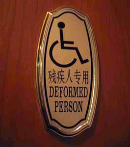 funny engrish toilet sign fail deformed person