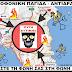 Διάτρητος ο ΧΥΤΑ Φυλής, τοξική ρύπανση του υδροφόρου ορίζοντα, δικαίωση της Κερατέας
