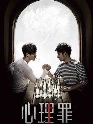 Phim Đề Thi Đẫm Máu -  Evil Minds (2015)